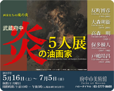 [Musashifuchu-Five Fiery Oil Painters Exhibition] Paintings of Toshima Yasumasa were displayed.