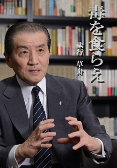 "'Doku wo Kurae (Eat the Poison)' written by Shigyo Sosyu is printed in ""Rou ni Manabu (Learn in Old Age),"" a book of joint authorship, will be published."