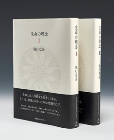 [Identity of Life] (Volume I・II) by Shigyo Sosyu will be published.
