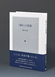 "[Philosophy of ""Akogare (Longing)""] by Shigyo Sosyu will be published."