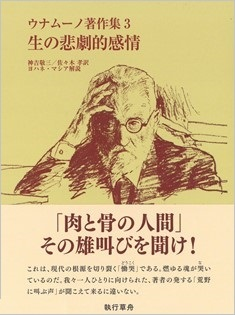 [The Tragic Sense of Life] by Miguel de Unamuno will be republished