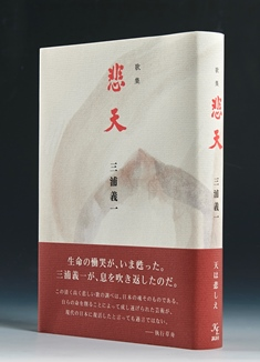 [Hiten (Sorrow of the Heavens)] Collection of poems by Miura Giichi will be republished.