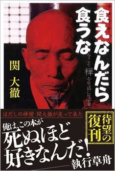 [Kuenandara Kuuna (Don't Eat, if Not Able to Eat!)] by the barefooted Zen Priest Seki Daitetsu? will be republished.